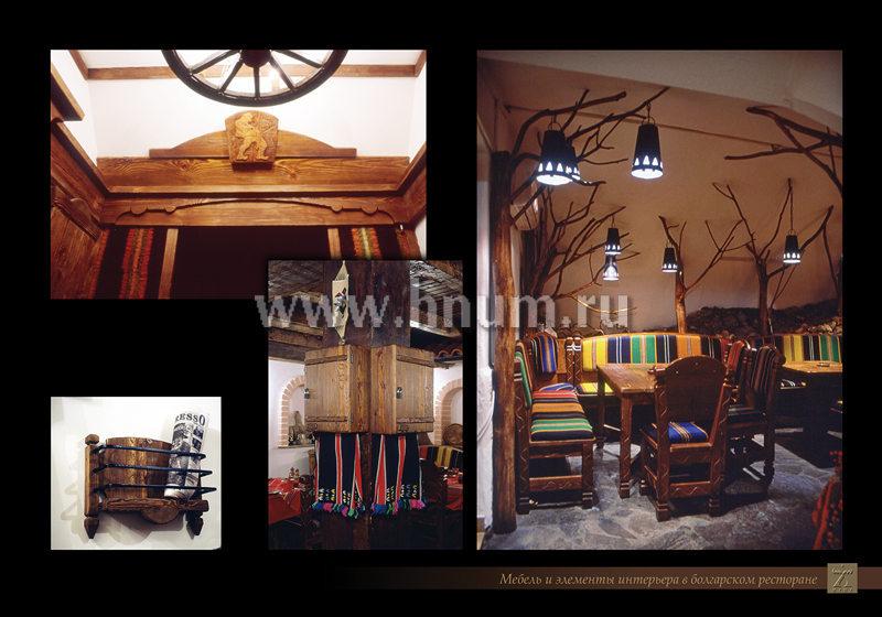 Фотоальбом дизайн-студии - интерьер болгарского ресторана