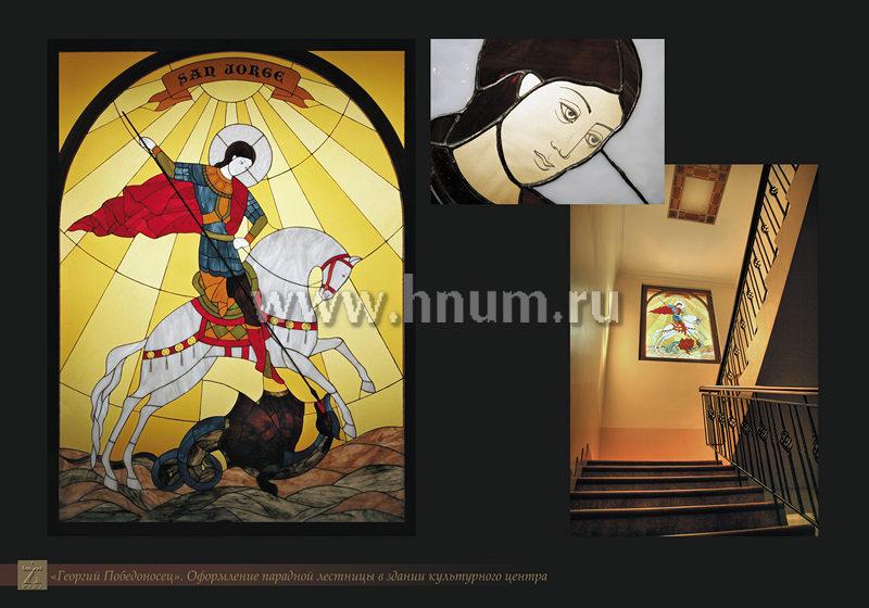 Фотоальбом дизайн-студии - витраж Св.Георгий и интерьер с кованной лестницей