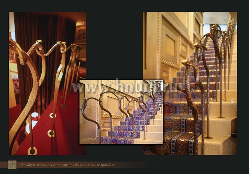 Фотоальбом дизайн-студии - интерьер с кованной лестницей ресторане в стиле ар-деко