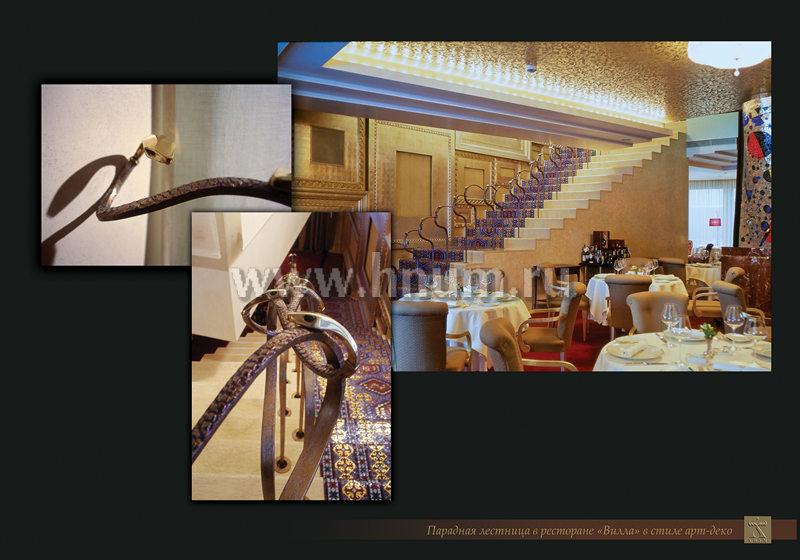 Кованная лестница со змеями в стиле ар-деко в интерьере ресторана Вилла, Москва